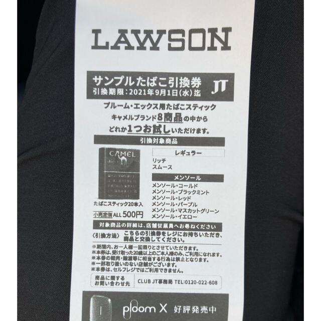 PloomTECH(プルームテック)のプルームエックス サンプルたばこ引換券 メンズのファッション小物(タバコグッズ)の商品写真