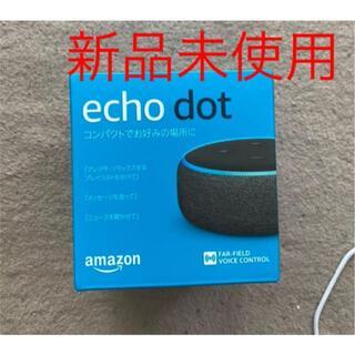 新品未使用 Amazon Echo Dot 第3世代 チャコール(スピーカー)