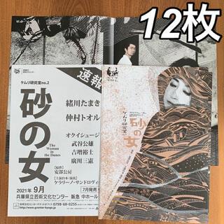 舞台  ケムリ研究室no.2 「砂の女」速報・見開き12枚セット 仲村トオル(印刷物)