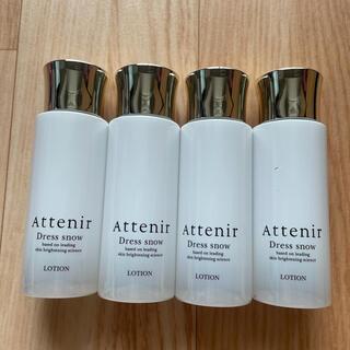 アテニア(Attenir)の【新品】アテニア ドレススノー ローション(75ml×4本)(化粧水/ローション)
