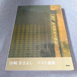 山崎まさよし ベスト曲集 Guitar Songbook 楽譜(ポピュラー)