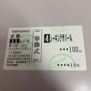 シーキングザパール 1998 マイルCS 単勝馬券(その他)