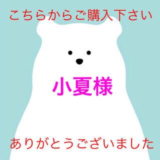 小夏様専用(iPhoneケース)