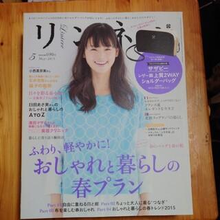 タカラジマシャ(宝島社)のリンネル 2015年 05月号(生活/健康)