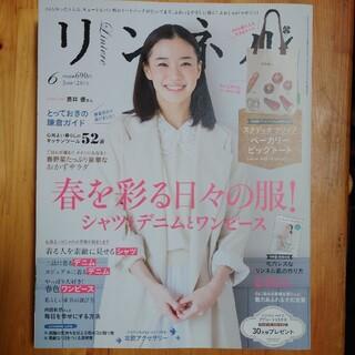 タカラジマシャ(宝島社)のリンネル 2015年 06月号(生活/健康)