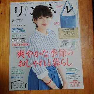 タカラジマシャ(宝島社)のリンネル 2015年 07月号(生活/健康)