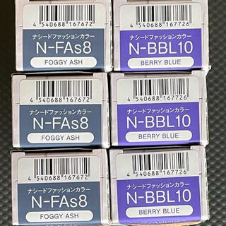 ナプラ(NAPUR)のナシード ファッションカラー(カラーリング剤)