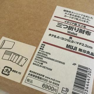 MUJI (無印良品) - 新品無印良品 三つ折り財布 イタリアヌメ革 黒