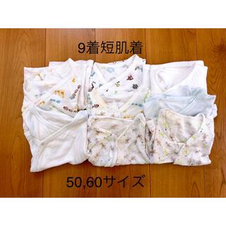 コンビミニ(Combi mini)の新生児 短肌着 9枚 コンビミニなど(肌着/下着)