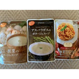 カルディ(KALDI)のスープとパスタソース (レトルト食品)