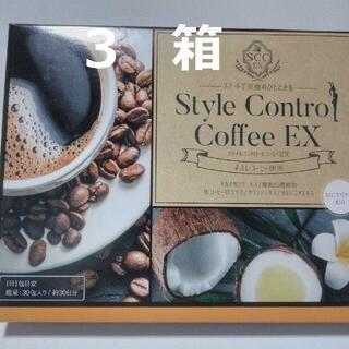 エイボン(AVON)の3箱  スタイルコントロール コーヒー EX 2g×30包 賞味期限2023.2(ダイエット食品)