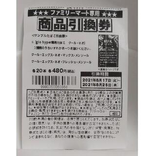 グロー(glo)のファミリーマート専用 商品引換券 サンプルたばこ 引換券(その他)