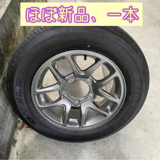 スズキ - 新型ジムニー XC JB64 純正タイヤ【一本】 新車外し