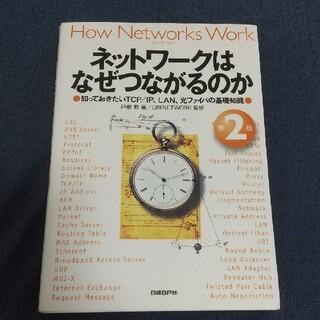 【第2版】ネットワークはなぜつながるのか