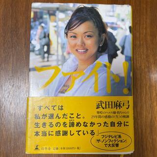 ゲントウシャ(幻冬舎)の☆ファイト! 武田麻弓☆(人文/社会)