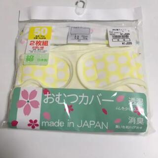 ニシマツヤ(西松屋)のおむつカバー 50センチ 新品(布おむつ)