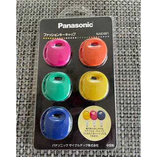 パナソニック(Panasonic)の新品 パナソニック ファンシーキーキャップ(その他)