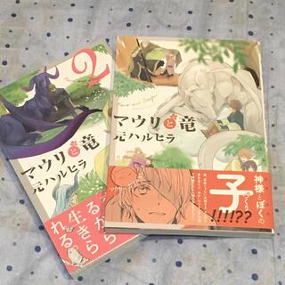 マウリと竜。1&2巻セット(完結)(ボーイズラブ(BL))
