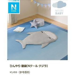 ニトリ(ニトリ)のニトリ ひんやり寝袋クジラ Nクール (ベビーカー用アクセサリー)