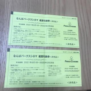 トウホウ(東邦)のなんばパークスシネマ 映画鑑賞券(その他)