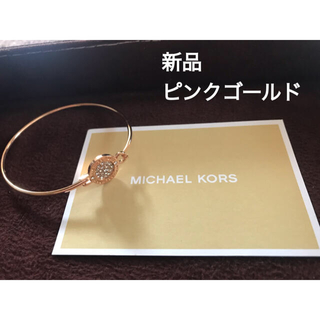 マイケルコース(Michael Kors)の新品☆MICHAEL KORSマイケルコース ☆バングルブレスレット(ブレスレット/バングル)