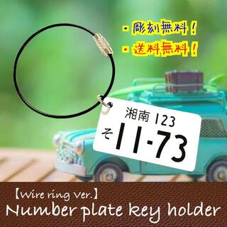 【送料無料】ワイヤーリングVer. ナンバープレート キーホルダー White(車外アクセサリ)