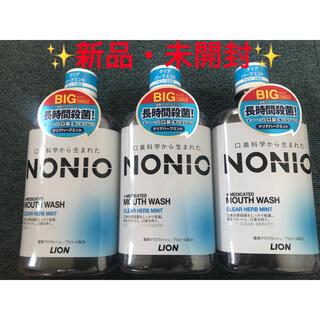 口臭ケア NONIO マウスウォッシュ 1000ml 3本セット(口臭防止/エチケット用品)