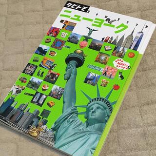 ニューヨーク観光ガイド(地図/旅行ガイド)