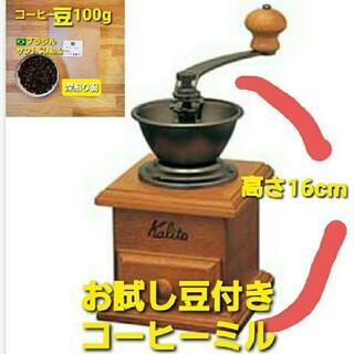 カリタ(CARITA)の新品未使用 カリタ コーヒーミル お試し豆付き(コーヒーメーカー)