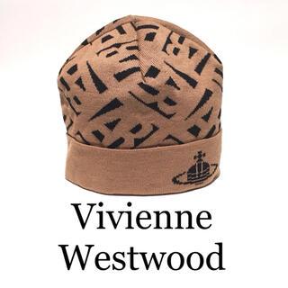 ヴィヴィアンウエストウッド(Vivienne Westwood)のVivienne Westwood  ニットキャップ ブラウン(ニット帽/ビーニー)
