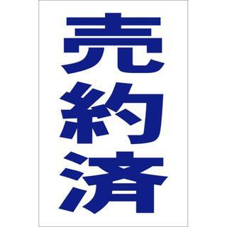 シンプル縦型看板「売約済(青)」その他・屋外可(その他)