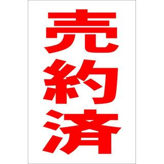 シンプル縦型看板「売約済(赤)」その他・屋外可(その他)