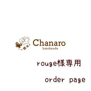rouge様専用 お食事エプロン 長袖 スタイ(スタイ/よだれかけ)