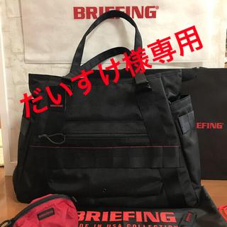 ブリーフィング(BRIEFING)のだいすけ様専用‼️完売品‼️ブリーフィングフライトトート&グリムロックセット(トートバッグ)