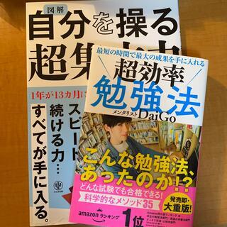 ガッケン(学研)のDaiGo 本 2冊セット(ビジネス/経済)