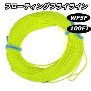 フライフィッシング フローティング フライライン 蛍光黄色 WF-5F(釣り糸/ライン)