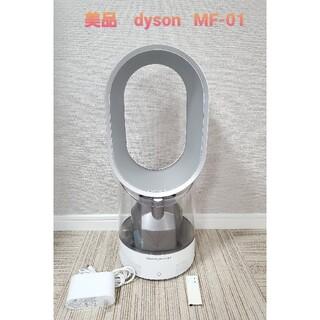 ダイソン(Dyson)のダイソン dyson MF01 WS 加湿器 扇風機 リモコン付き(加湿器/除湿機)