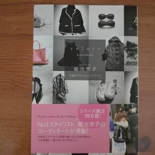 シュウエイシャ(集英社)のcolors 菊池京子 12色のファッションファイル(ファッション/美容)