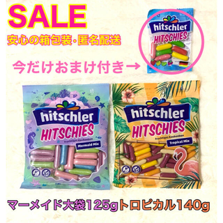 ヒッチーズ マーメイドエディション トロピカル 大袋 モッパン asmr(菓子/デザート)