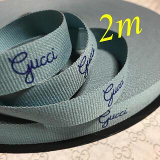 グッチ(Gucci)の【GUCCI】2m/グッチリボン★☆水色 筆記体(ラッピング/包装)
