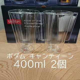 bodum - ボダム ダブルウォールグラス 400ml×2個   キャンティーン新品 未使用