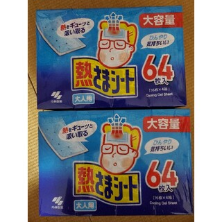 コバヤシセイヤク(小林製薬)の8箱  大容量 熱さまシート 新品 128枚(防災関連グッズ)