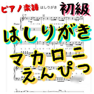 ピアノ楽譜 初級 はしりがき マカロニえんぴつ(ポピュラー)