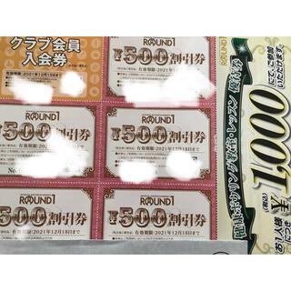 ラウンドワン 株主優待券 2セット 500円×10枚 5000円分 b (ボウリング場)