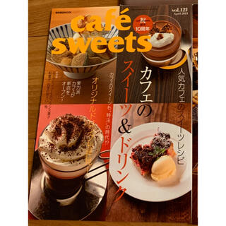 CAFE&SWEETS 2011年3月号 No.120(専門誌)