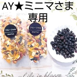 AY★ミニマさま専用 ドライフルーツミックス(フルーツ)