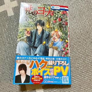 ハクセンシャ(白泉社)の暁のヨナ 36巻 最新刊(少女漫画)