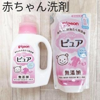 ピジョン(Pigeon)の【新品】赤ちゃん用洗剤 2点(おむつ/肌着用洗剤)