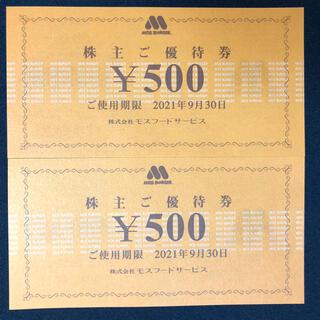 モスバーガー(モスバーガー)のモスバーガー 株主優待券 3000(フード/ドリンク券)