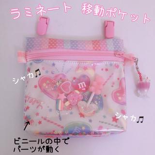 048)シャカシャカ移動ポケット キャンディポップ ゆめかわ ピンク ハート(外出用品)